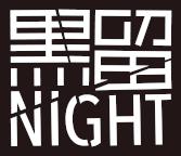 黒留NIGHT